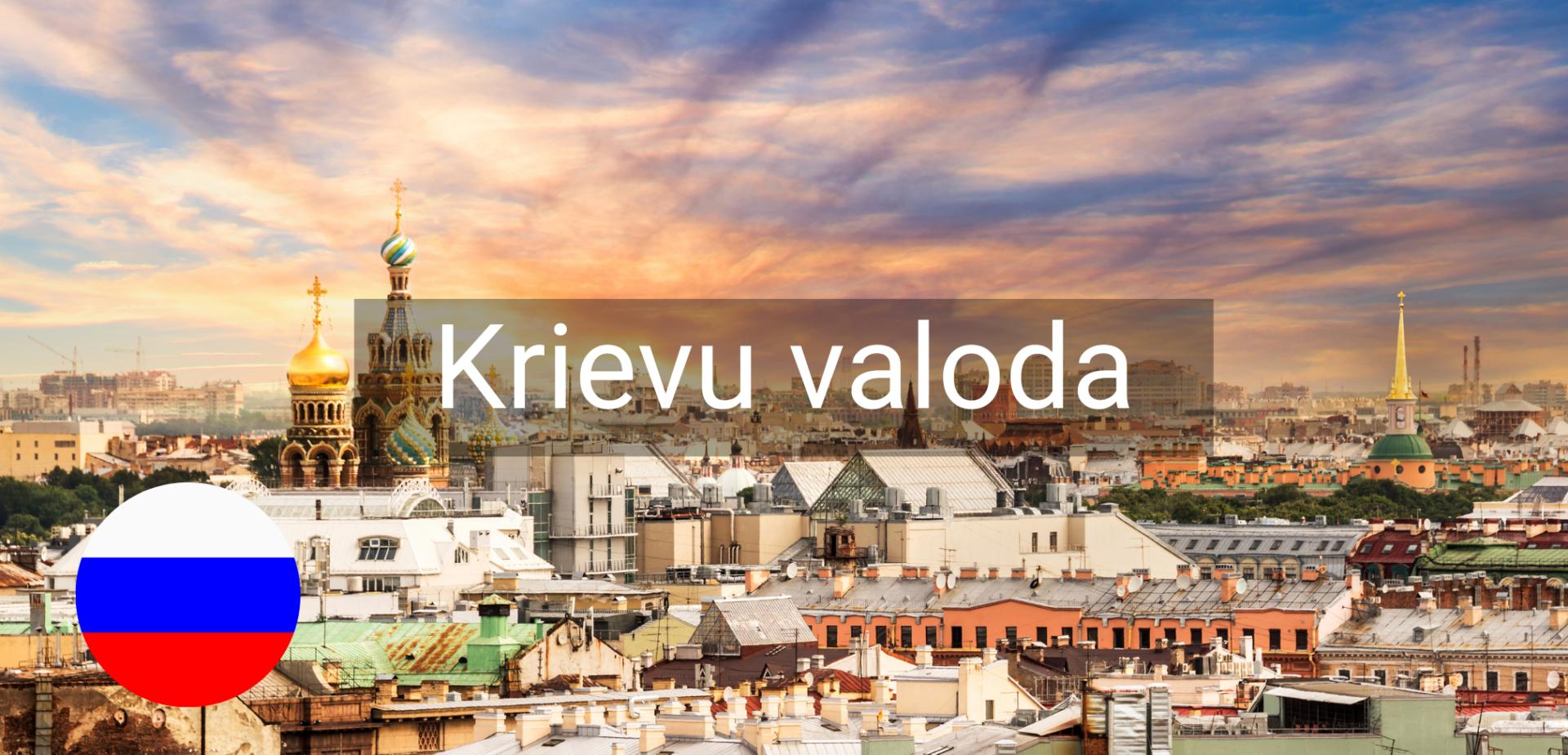 Krievu valoda Valodu mape attalinati online kursi valmiera vidzeme apmacibas
