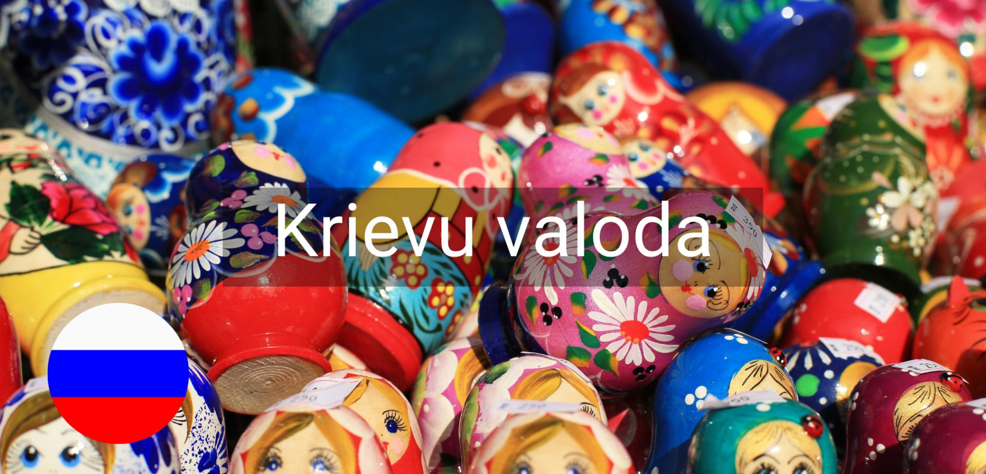 Krievu valoda Valodu mape attalinati online kursi valmiera vidzeme grupas
