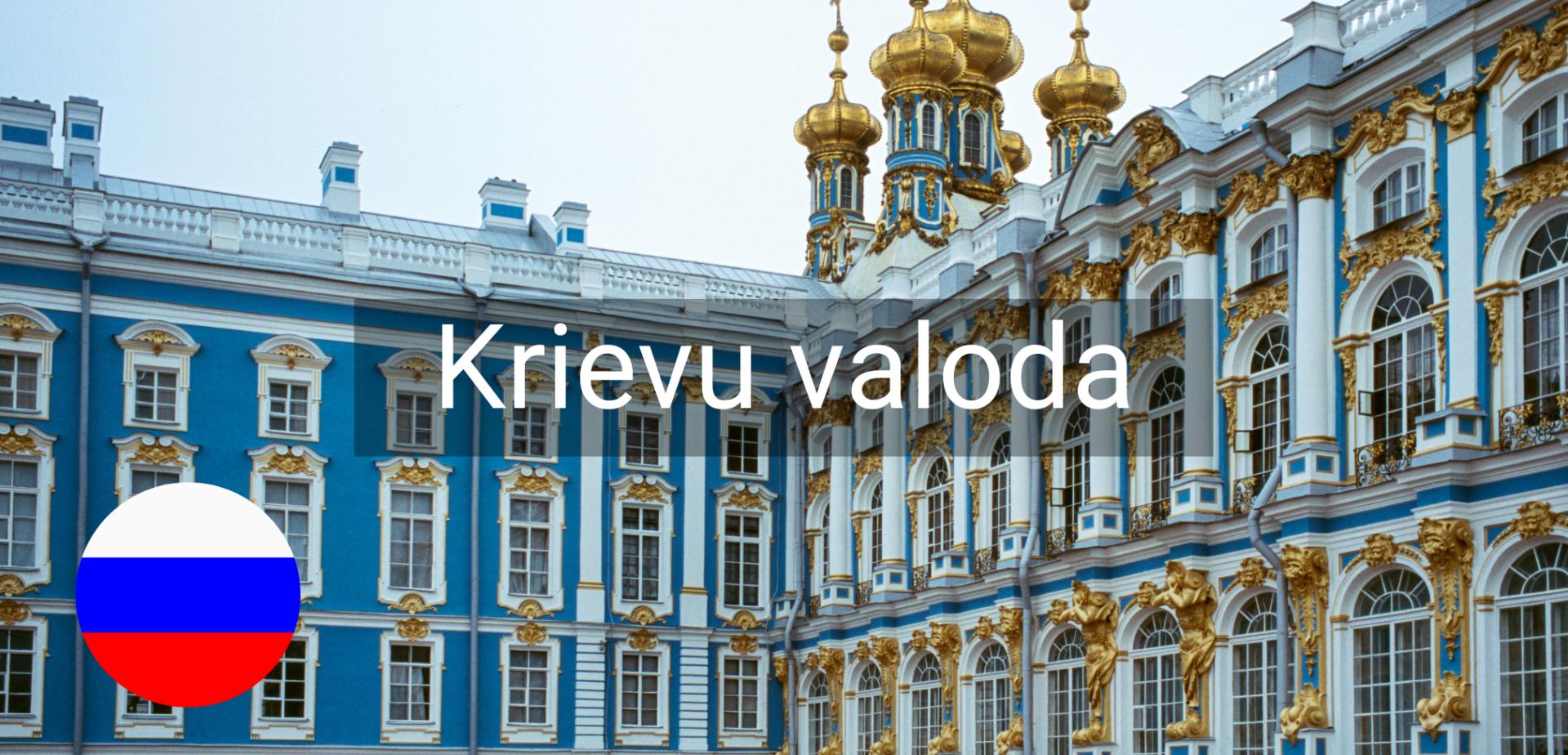 Krievu valoda Valodu mape attalinati online kursi valmiera vidzeme individuali