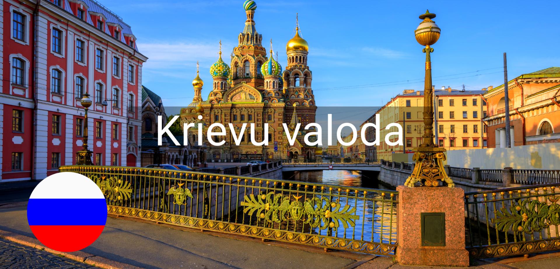 Krievu valoda Valodu mape attalinati online kursi valmiera vidzeme